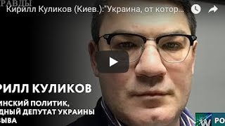 """Кирилл Куликов (Киев.):""""Украина, от которой мы отказались..."""""""