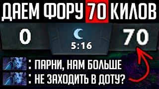 ДАЕМ ФОРУ 70 КИЛОВ | DOTA 2