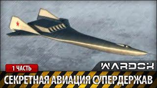 Секретная авиация супердержав. 1 серия / Wardok