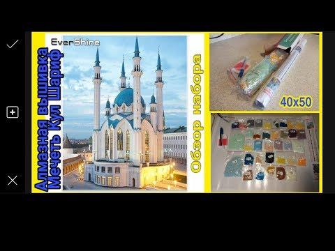 Алмазная вышивка из Китая. Мечеть Кул Шариф. Картина 40х50 от Evershine.