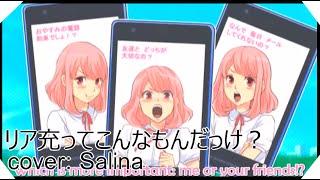 【Salina•Salina•Salina】 『リア充ってこんなもんだっけ?』 歌ってみた