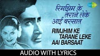 Rimjhim Ke Tarane Leke Aai Barsaat with lyrics | रिमझिम