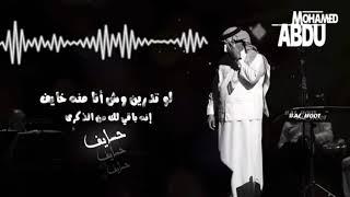 ( محمد عبده - أنتي نسيتي   كُوبليه لو تدرين وش انا منه خايف ) تحميل MP3