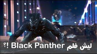 ليش فلم Black Panther ?!