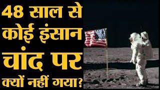 Moon पर 12 Humans पहुंचाने वाले NASA के Apollo Missions 1972 में क्यों बंद हो गए ?   ISRO   Vikram