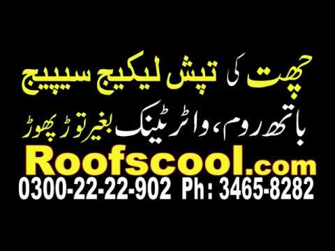 Roofs Cool  by Shahid Brother Karachi Pakistan