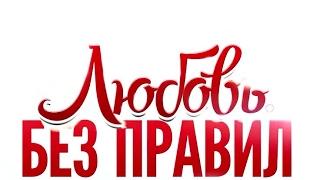 Наташа Королева мини фильм Любовь без правил 02.2010 Москва
