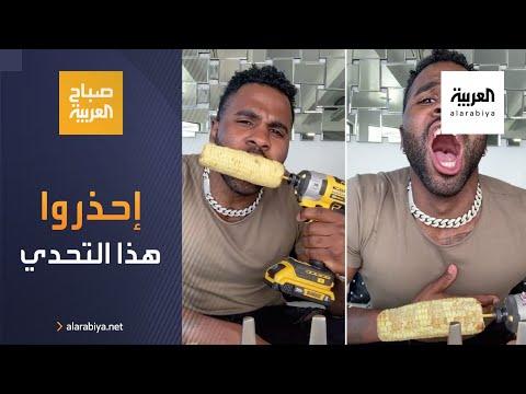 العرب اليوم - شاهد: إحذروا هذا التحدي على