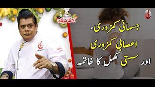 Jismani Kamzori Say Mukamal Nijat | Aaj Ka Totka by Chef Gulzar
