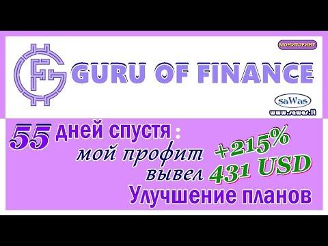 НЕ ПЛАТИТ. SCAM Guru Of Finance - 55 дней спустя: мой профит +215%. Вывел 431 USD, 10 Октября 2018