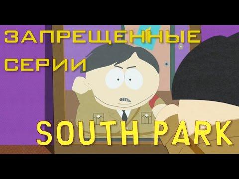 Запрещенные серии Южного Парка