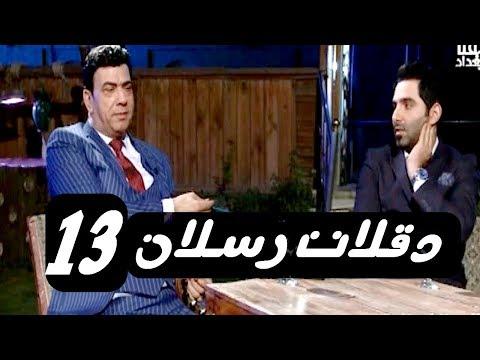 دقلات رسلان حلقة 13 - صباح الخياط