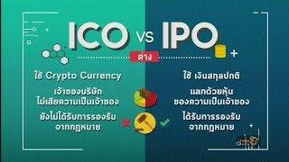 ICO โอกาสทองที่มาพร้อมกับความเสี่ยง