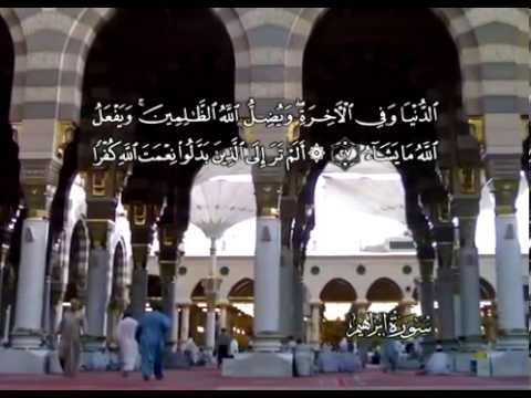 Sura Abraham<br>(Ibrahim) - Scheich / Mohamad Ayub -