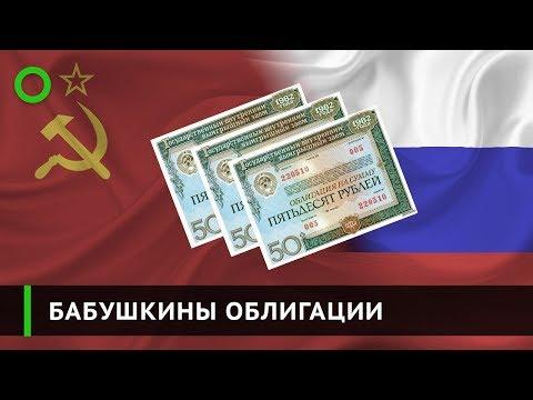 Сколько можно получить от погашения облигаций СССР Россией