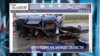 В ДТП с Микроавтобусом под Бузулуком пострадали девять, погиб один человек
