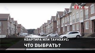 Квартира или таунхаус: что выбрать? Совет независимого эксперта