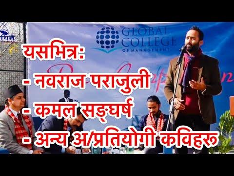 लोकसेवा आयोग   Loksewa Aayog   Nawaraj Parajuli