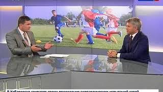 Интервью с министром спорта РФ Павлом Колобковым
