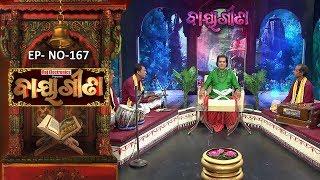 Baya Gita - Pandit Jitu Dash | Full Ep 167 | 20th Mar 2019 | Odia Spiritual Show | Tarang TV