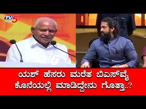 BS Yeddyurappa Speech - Bangalore International Film Festival 2020 | TV5 Kannada (видео)
