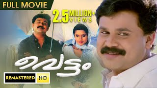 Vettam Malayalam Full Movie | Dileep | Bhavna Pani