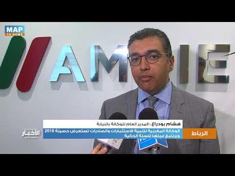 العرب اليوم - شاهد: الوكالة المغربية لتنمية الاستثمارات والصادرات تستعرض برنامج عملها