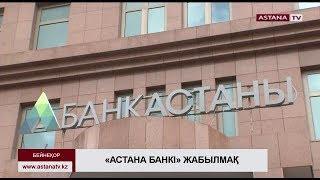 «Астана банкі» жабылуы мүмкін