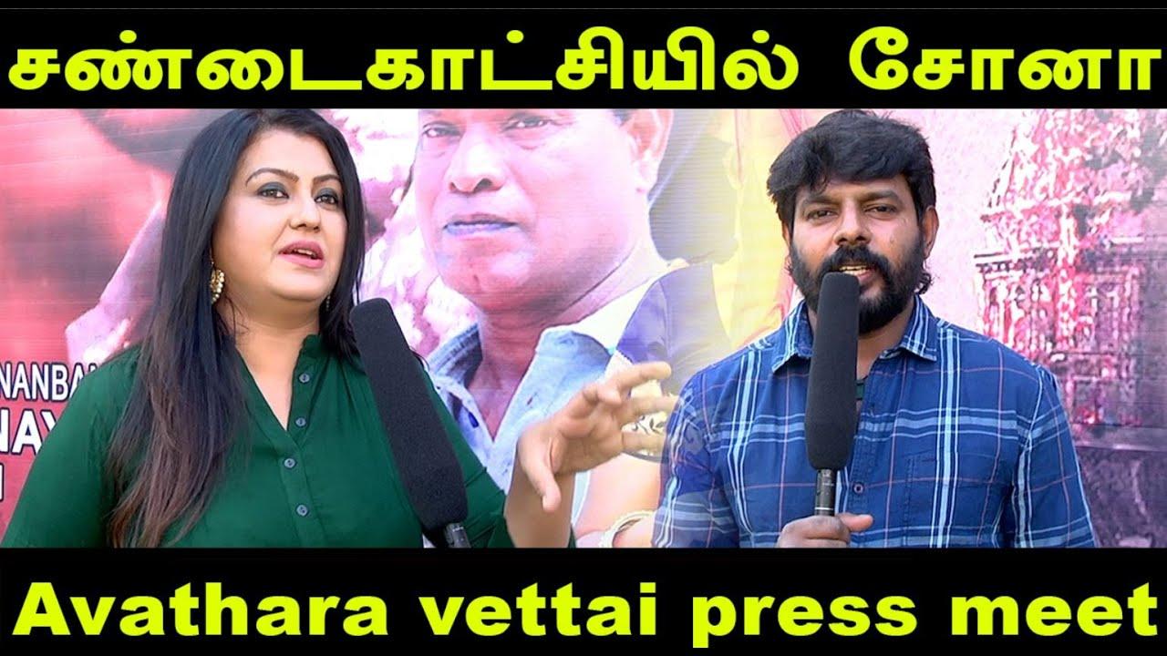 Avathara vettai: சோனா வில்லி வேடத்தில் சிறப்பாக நடித்திருக்கிறார்- அவதார வேட்டை ஹீரோ-Filmibeat Tamil