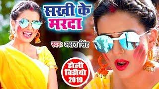 Video Song Akshara Singh 2019 Bhojpuri Holi Songs 2019