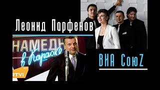 """ВИА """"СоюZ"""" и Леонид Парфенов: Намедни в караоке -  2017 г."""