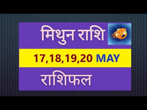 MITHUN RASHI | Gemini | 17,18,19,20 MAY 2019 Saptahik Rashifal | Third Week Predictions