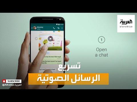 العرب اليوم - شاهد:  ميزة تسريع الرسائل الصوتية على