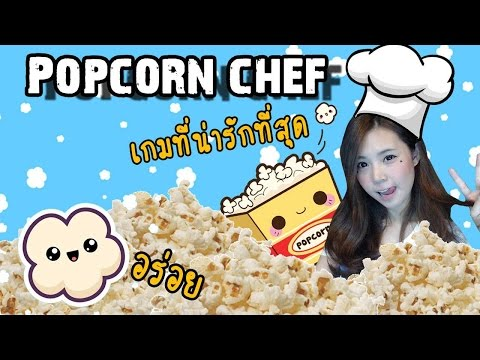 Popcorn chef | เกมป๊อปคอร์นที่น่ารักที่สุด zbing z.