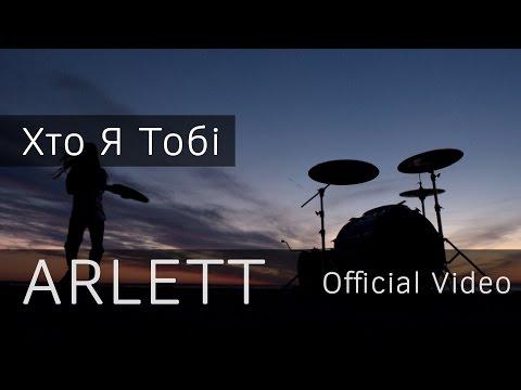 ARLETT - Хто я тобі