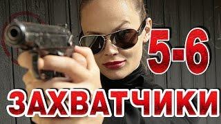 Захватчики 5-6 серия криминальный сериал