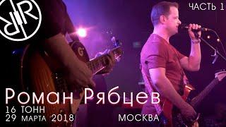 Роман Рябцев - 16 тонн (live) часть 1
