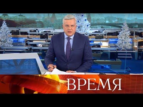 """Выпуск программы """"Время"""" в 21:00 от 13.01.2020 видео"""