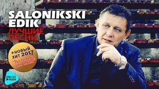 Edik Salonikski   Лучшие песни 2017