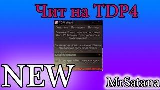Чит на TDP4 Проект тьмы, как взломать игру TDP4 проект тьмы