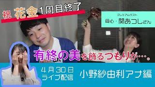 【生歌披露も…】花金に小野アナウンサーと生トークライブ