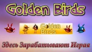 Голден бердс(Golden Birds)- Как привлечь себе рефералов!!!