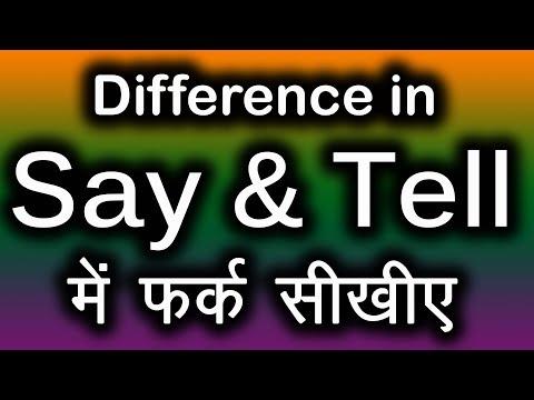 Say and Tell में फर्क सीखें । Confusing Words in English | TsMadaan