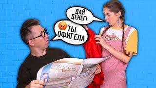 Как РАССКАЗАТЬ родителям О ПАРНЕ! Как НАМЕКНУТЬ на новый телефон, компьютер, одежду 🐞 Afinka
