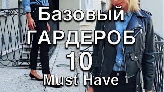 Базовый гардероб - Мой ТОП 10 Необходимых Вещей