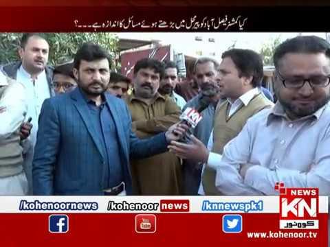Shiqayat 22 December 2018 | Kohenoor News Pakistan