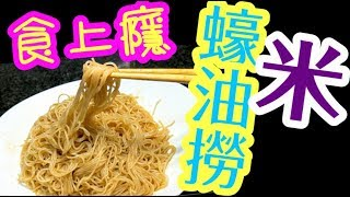 Rice Vermicelli with Oyster Sauce🍜 Quick & Tasty😋Easily Addictive! A Go-To Late Night Snack!
