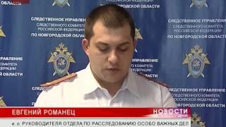 Следственный комитет сообщил о возбуждении уголовного дела в отношении  начальника МРЭО областной Госавтоинспекции