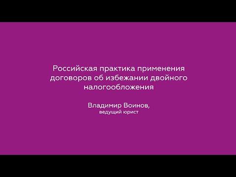 Российская практика применения договоров об избежании двойного налогообложения