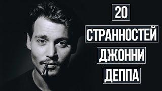 20 СТРАННОСТЕЙ ДЖОННИ ДЕППА